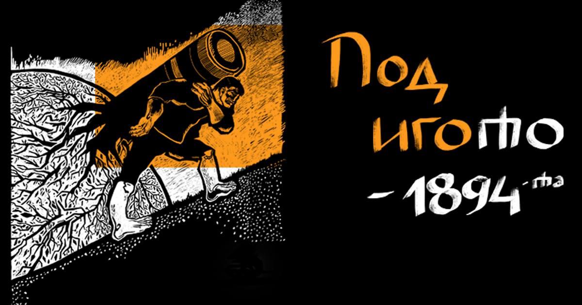 Международен ден на театъра  ПОД ИГОТО - 1894-ТА