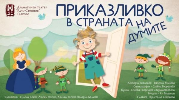 Съботно приключение в театъра / Приказливко в страната на думите