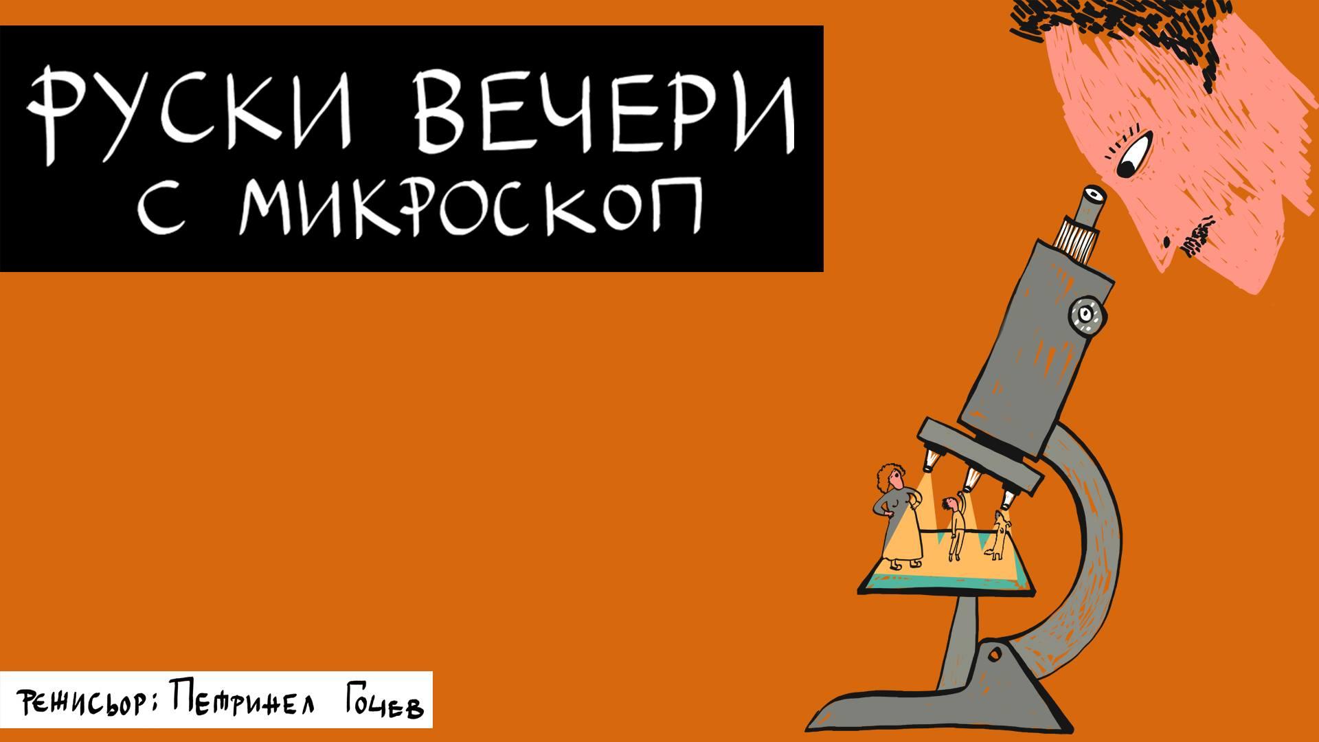 Руски вечери с микроскоп