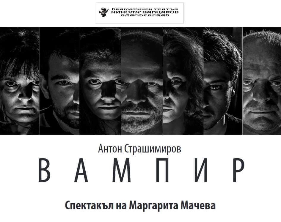 ВАМПИР / Гостува ДТ Благоевград