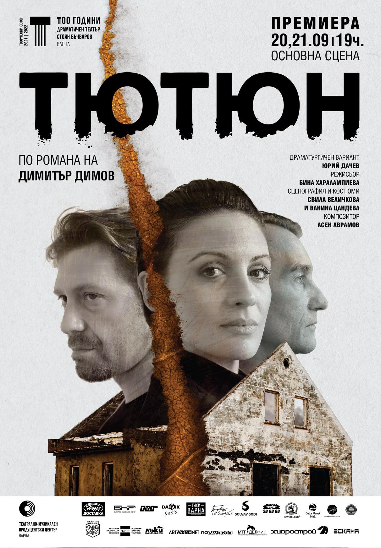 ТЮТЮН / Гостува ДТ Варна